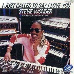 スティービー・ワンダー - 心の愛 - VIPX-1777