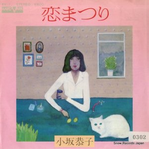 小坂恭子 - 恋まつり - AV-71