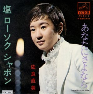 佐良直美 - 塩・ローソク・シャボン - SV-2111