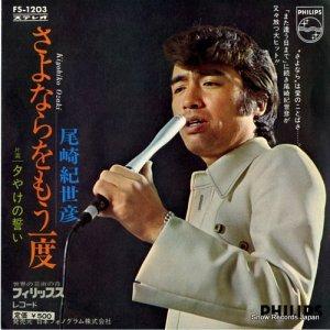 尾崎紀世彦 - さよならをもう一度 - FS-1203