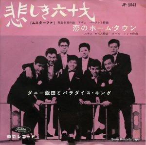 ダニー飯田とパラダイス・キング - 悲しき六十才(ムスターファ) - JP-5043