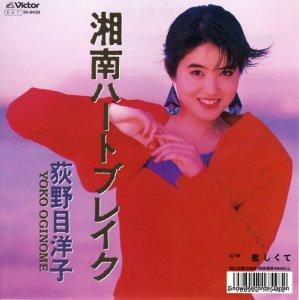 荻野目洋子 - 湘南ハートブレイク - SV-9436