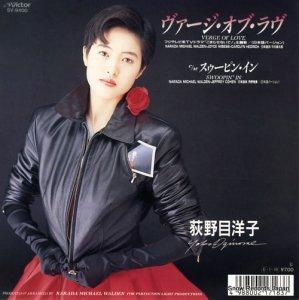 荻野目洋子 - ヴァージ・オブ・ラヴ - SV-9400