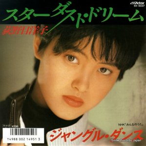 荻野目洋子 - スターダスト・ドリーム - SV-9337
