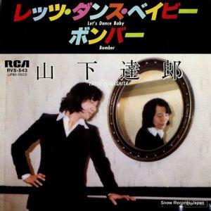山下達郎 - レッツ・ダンス・ベイビー - RVS-543