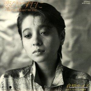 倉橋ルイ子 - 恋ひとすじに - WTP-17823