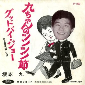 坂本九 - 九ちゃんのツンツン節 - JP-1523