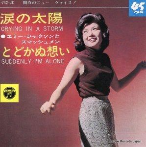 エミー・ジャクソンとスマッシュメン - 涙の太陽 - LL-742-JC