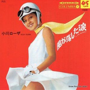 小川ローザ - 風が落した涙 - P-71