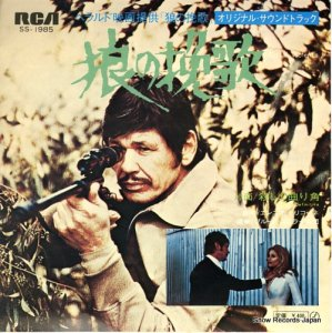 ブルーノ・ニコライ - 狼の挽歌 - SS-1985