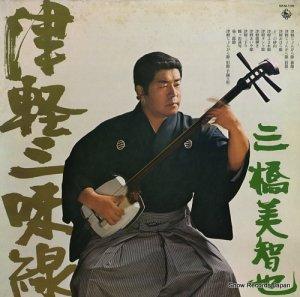 三橋美智也 - 津軽三味線 - SKM138