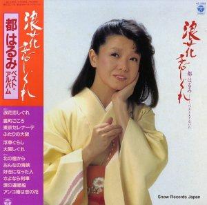 都はるみ - 浪花恋しぐれ/ベスト・アルバム - AF-7253