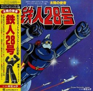 鉄人28号 - 太陽の使者 - HL-3001