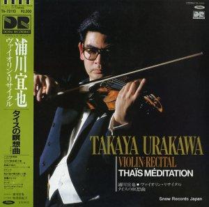 浦川宜也 - ヴァイオリン・リサイタル/タイスの瞑想曲(マスネー作曲) - TA-72113