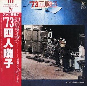 四人囃子 - '73 四人囃子 - AX-7801