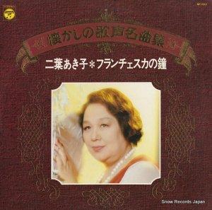 二葉あき子 - 懐かしの歌声名曲集/フランチェスカの鐘 - NP-7013