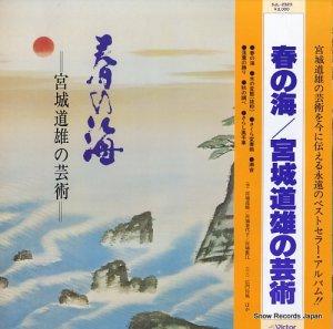 宮城道雄 - 春の海/宮城道雄の芸術 - SJL-2323