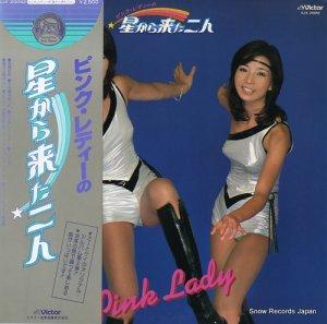 ピンク・レディー - 星から来た二人 - SJX-20092