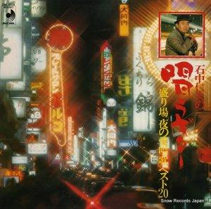 石中仁人 - 唱うギター/盛り場「夜の愛唱歌」ベスト20 - DSK-3009