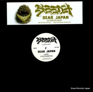 シーダ - dear japan - KIT-0122