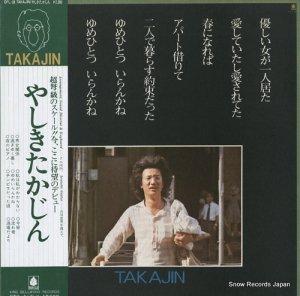やしきたかじん - takajin - OFL-38