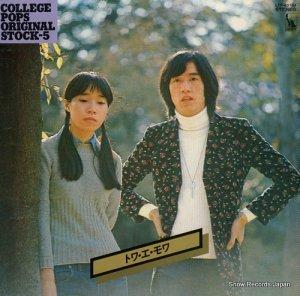 トワ・エ・モア - カレッジ・ポップス・オリジナルストック5 - LTP-60164