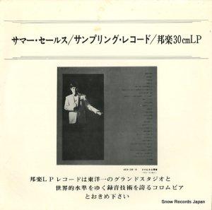 V/A - サマーセールス/サウンプリング・レコード・邦楽30cmlp - RHS-3024