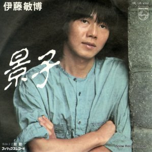 伊藤敏博 - 景子 - 7PL-139