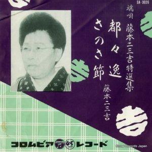 藤本二三吉 - 端唄都々逸 - SA-3026