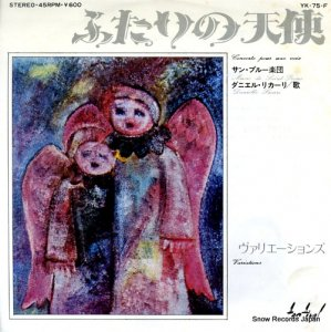ダニエル・リカーリ - ふたりの天使 - YK-75-F