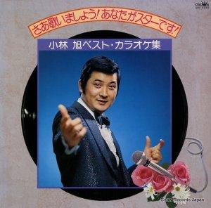 クラウン・オーケストラ - さあ歌いましょう!あなたがスターです!/小林旭ベスト・カラオケ集 - GW-5346