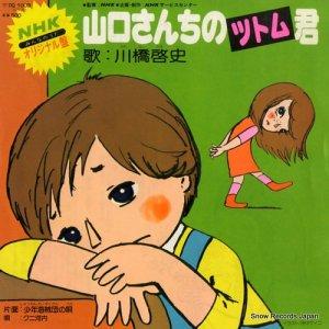 川橋啓史 - 山口さんちのツトム君 - DQ1003