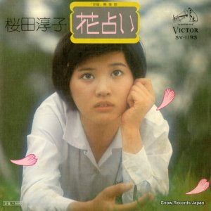 桜田淳子 - 花占い - SV-1193