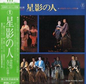 宝塚歌劇団雪組 - 星影の人 - AX-8051