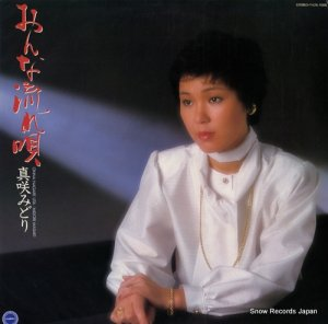 真咲みどり - おんな流れ唄 - YV25-1006