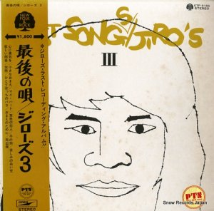 ジローズ - 最後の唄/ジローズ3 - ETP-8166