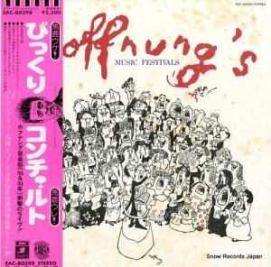 V/A - びっくり・コンチェルト・ホフナング音楽祭(1956年&1958年) - EAC-80398