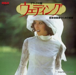 V/A - デラックス版「ウェディング」/結婚披露宴のための音楽 - RVC-7548-49
