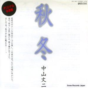 中山丈二 - 秋冬 - 7RC-0017