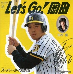 田村優 - let's go!岡田 - RE-526