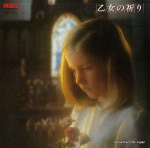ワルター・ハウツィッヒ - 乙女の祈り - RX-2394