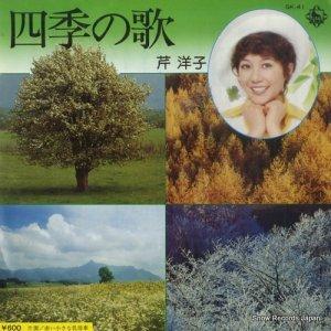 芹洋子 - 四季の歌 - GK-41