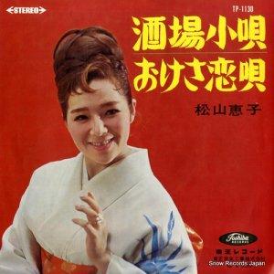 松山恵子 - 酒場小唄 - TP-1130