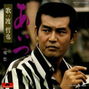 渡哲也 - あいつ - DR1923
