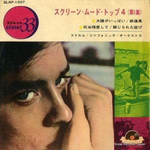フィルム・シンフォニック・オーケストラ - スクリーン・ムード・トップ4(第1集) - SLKP1007