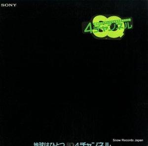 V/A - 地球は一つ/sq4チャンネル - SPEC94019