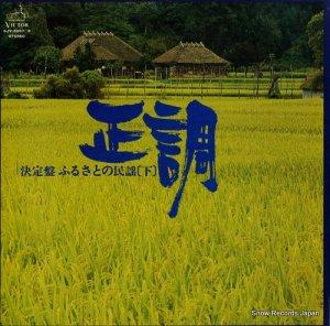 V/A - 決定版ふるさとの民謡(下)/正調 - SJV-6067-8