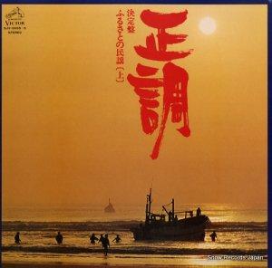 V/A - 決定盤/正調ふるさとの民謡(上) - SJV-6065-6