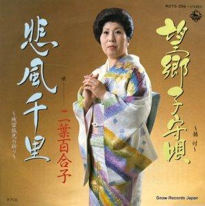 二葉百合子 - 望郷子守唄 - K07S-356
