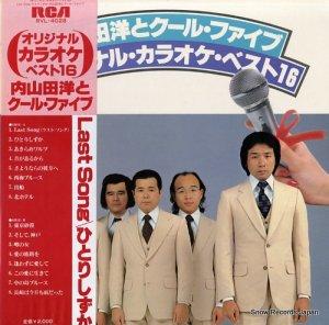 内山田洋とクール・ファイブ - ラスト・ソング/ひとりしずか - RVL-4028